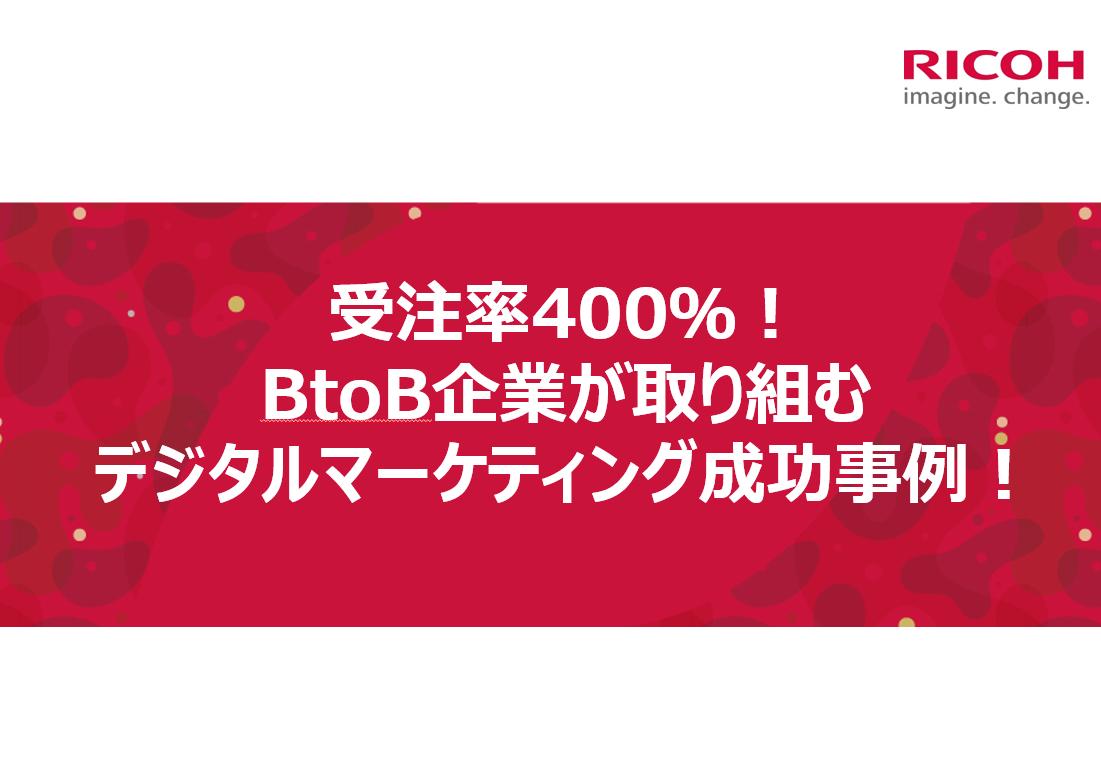受注率400%!BtoB企業が取り組むデジタルマーケティング成功事例!