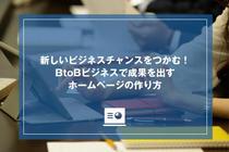 BtoBビジネスで成果を出すホームページの作り方