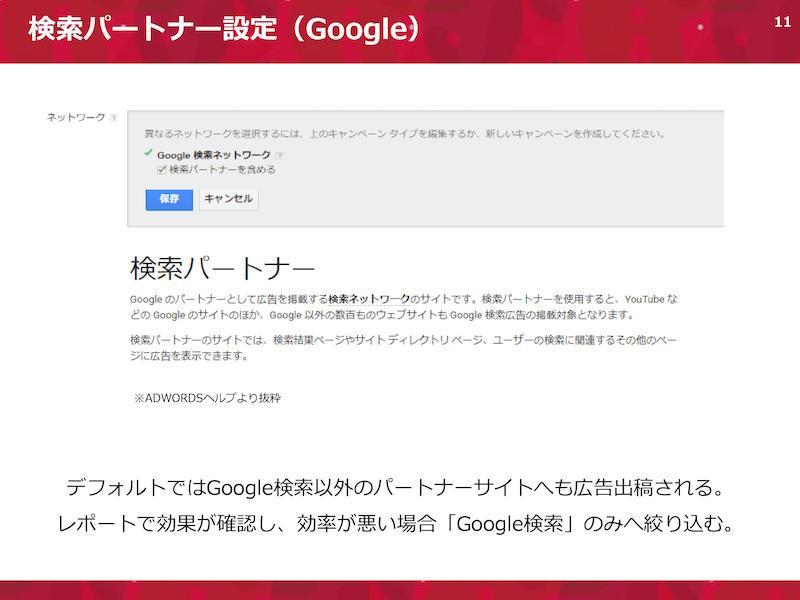 検索パートナー設定(Google)。デフォルトではGoogle検索以外のパートナーサイトへも広告出稿される。 レポートで効果が確認し、効率が悪い場合「Google検索」のみへ絞り込む。
