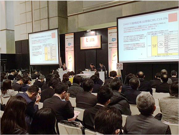 セミナー「ダイレクトマーケティングX IT利活用による「顧客接点」の最大化」