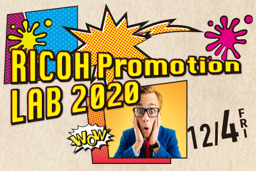 RICOH Promotion Lab 2020「営業販促イベント強化物語~実践編~」