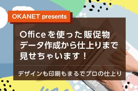 【無料セミナー】Officeを使った販促物データ作成から仕上りまで見せちゃいます!
