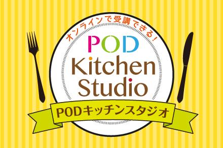 【無料セミナー】オンラインで受講できる!PODキッチンスタジオ