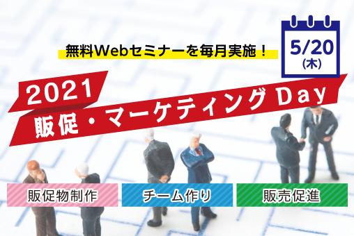 【無料セミナー】 2021 販促・マーケティングDays