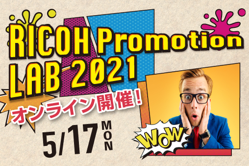 【無料セミナー】RICOH Promotion LAB 2021