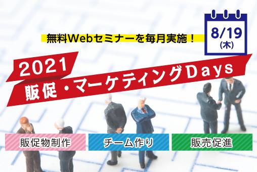 【無料セミナー】2021 販促・マーケティングDays