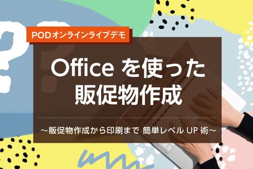 【無料セミナー】Officeを使った販促物作成 ~販促物作成から印刷まで 簡単レベル UP 術~