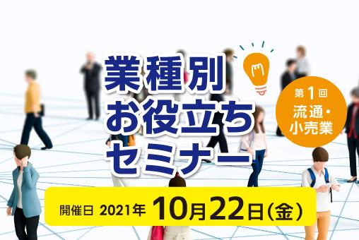 【無料】業種別お役立ちセミナー 第1回 流通・小売業編