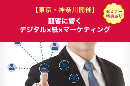 【無料セミナー】顧客に響くデジタル×紙×マーケティング