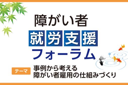 【無料セミナー】障がい者就労支援フォーラム オンライン