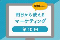 トレンドはデジタル×紙!全日本DM大賞受賞作品から学ぶ紙DM活用