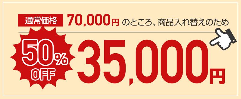 第2回 あなたの「お買い得感」は操られている? 「アンカリング効果」通常価格70,000円のところ、商品入れ替えのため 50%OFF 35,000円