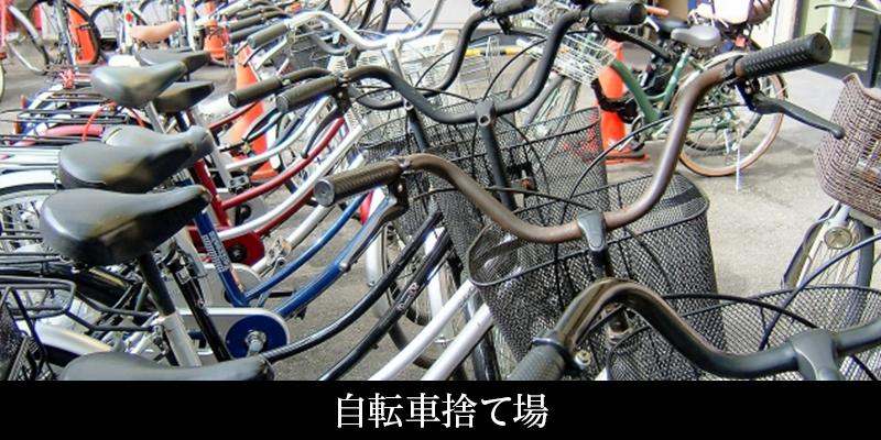 自転車捨て場