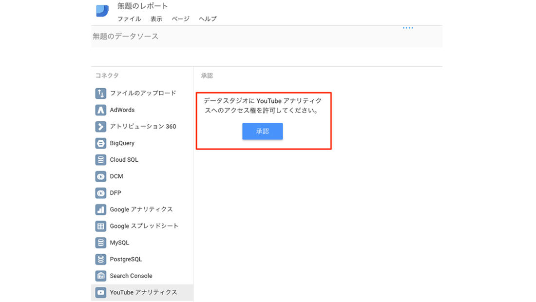 Google Data Studioの使い方 YouTubeアナリティクス