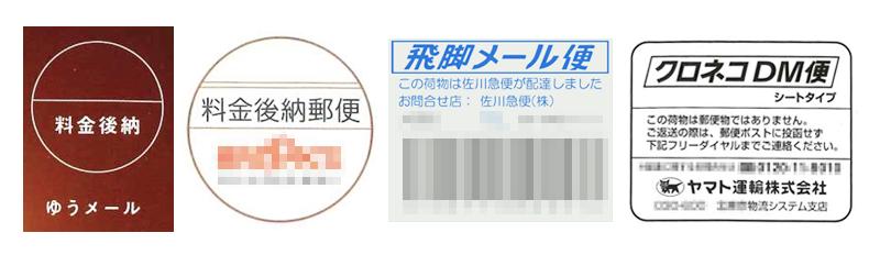左から、日本郵便のゆうメール、日本郵便の手紙・はがき、佐川急便の飛脚メール便、ヤマト運輸のクロネコDM便。